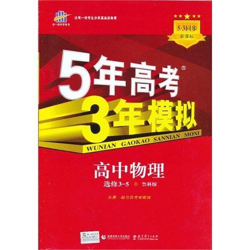 Read Online Physics in the senior high school ¡¤take an elective subject3-5 ¡¤ Lu section version(contain all of the answers to solve whole Xises and test to do to measure to review)(print in November, 2012)5 year, imitate for Gao Kao3 years (Chinese edidion) Pinyin: gao zhong wu li ¡¤ xuan xiu3-5 ¡¤ lu ke ban ( han da an quan jie quan xi he kao lian ce ping ) ( 2012 nian 11 yue yin shua ) 5 nian gao kao3 nian mo ni pdf