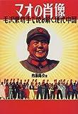 マオの肖像―毛沢東切手で読み解く現代中国