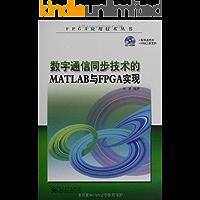 数字通信同步技术的MATLAB与FPGA实现 (FPGA应用技术丛书)