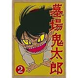 Hakaba Kitaro vol.2 limited edition DVD