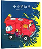 The Little Firefighters (Chinese Edition)