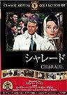 Charade(シャレード)