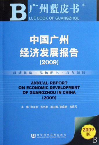 Read Online Annual Report on Economic Development of Guangzhou in china(29) (Chinese Edition) ebook