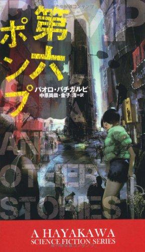 第六ポンプ (新☆ハヤカワ・SF・シリーズ)