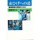 For recognition of medical practice - the road to Red Beard (2008) ISBN: 4021001522 [Japanese Import]