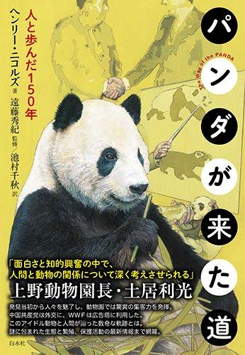 パンダが来た道: 人と歩んだ150年