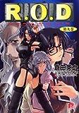 R.O.D 9 (Shueisha Super Dash Bunko)