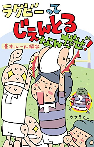 Sasaki Basic - Rugby is a gentleman: Basic rules2 (Japanese Edition)