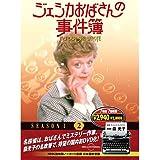 ジェシカおばさんの事件簿 2 ( DVD 7枚組 ) 7JO-5602