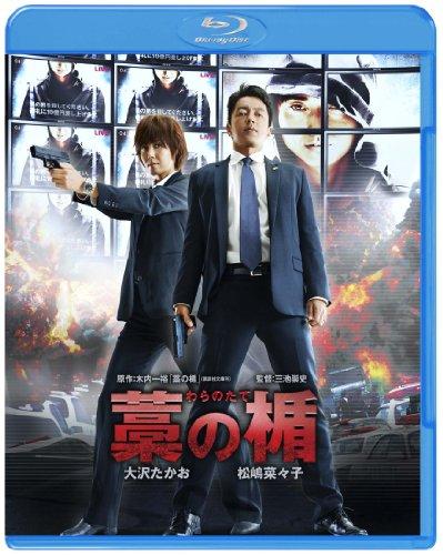 Japanese Movie - Shield Of Straw (Wara No Tate) [Japan BD] 10004-15887
