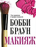 Bobby Brown. Makeup. For beginners and professionals / Bobbi Braun. Makiyazh. Dlya novichkov i professionalov
