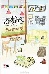 Musafir Cafe Paperback