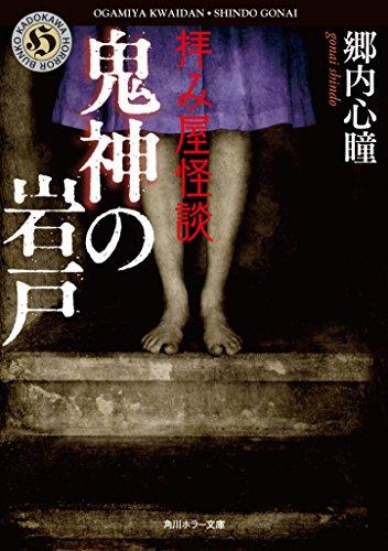 拝み屋怪談 鬼神の岩戸 (角川ホラー文庫)