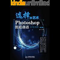 选择的艺术 Photoshop图层通道深度剖析(第2版)