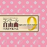 コンクール自由曲ベストアルバム9: 銀河鉄道の夜