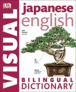 amazon com the oxford duden pictorial japanese english