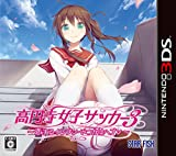 高円寺女子サッカー3 -恋するイレブン いつかはヘブン- [3DS]
