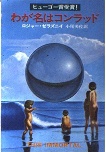 わが名はコンラッド (ハヤカワ文庫 SF 178)