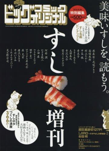すし増刊号 2016年 8/29 号 [雑誌]: ビッグコミックオリジナル 増刊