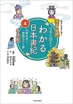 マンガ遊訳 日本を読もう わかる日本書紀4 仏教伝来と聖徳太子の夢