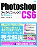 Photoshop CS6 スーパーリファレンス for Windows