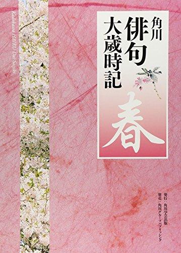角川俳句大歳時記「春」