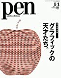 Pen(ペン) 2016年 5/1号 [グラフィックの天才たち。]