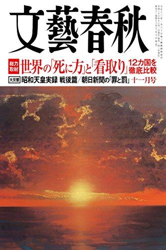 文藝春秋 2014年 11月号 [雑誌] (Japanese Edition)