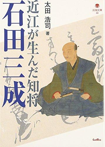 近江が生んだ知将 石田三成 (淡海文庫)