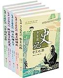 少年读史记(套装共5册)(适合孩子阅读的历史故事)