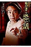 真説稲川淳二のすごーく恐い話―首吊りのマンション (リイド文庫)