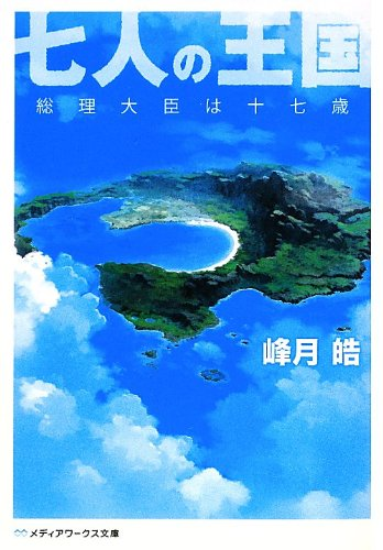 Download Kingdom of seven people - seventeen-year-old Prime Minister (Media Works Bunko) (2012) ISBN: 4048864815 [Japanese Import] PDF