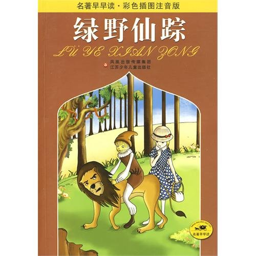 Download classic early reading: Wizard of Oz trace (color illustrations phonetic version)(Chinese Edition) ebook