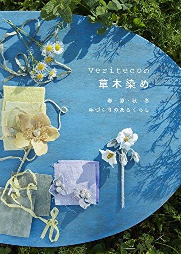 Veritecoの草木染め 春・夏・秋・冬 手づくりのあるくらし