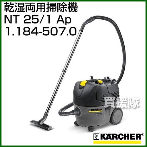 ケルヒャー 乾湿両用掃除機 NT 25/1 Ap No.1.184-507.0