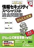かんたん合格 情報セキュリティスペシャリスト 過去問題集 平成25年度秋期 (Tettei Kouryaku JOHO SHORI)