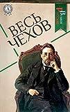 Ве�ь Чехов (Великие Ру��кие) (Russian Edition)
