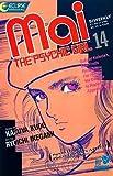 Mai, the Psychic Girl, Edition# 14