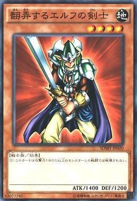 Yu-Gi-Oh! SDMY-JP020 - Obnoxious Celtic Guard - Common Japan