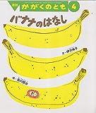 かがくのとも バナナのはなし 2009年 04月号