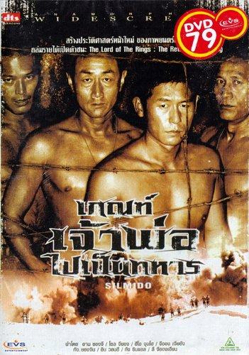 Silmido Korean Movie Dvd (Korean / Thai Audio with English/ Thai Sub)