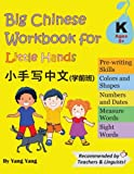 img - for Big Chinese Workbook for Little Hands (Kindergarten Level, Ages 5+) (Volume 1) book / textbook / text book