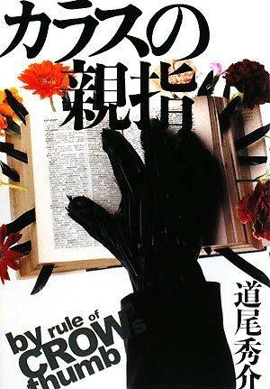 Karasu No Oyayubi =By Rule Of Crow's Thumb ebook