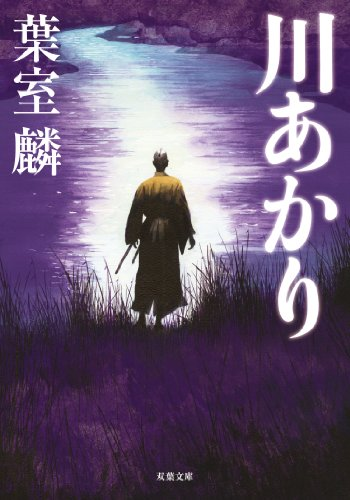 川あかり (双葉文庫)