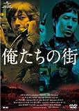 [DVD]俺たちの街