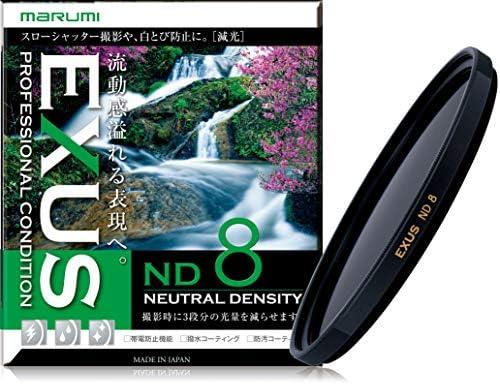 [スポンサー プロダクト]MARUMI NDフィルター 55mm EXUS ND8 55mm 光量調節用