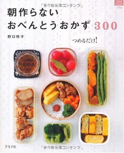 朝作らないおべんとうおかず300―つめるだけ! (マイライフシリーズ 746 特集版)