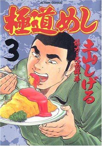 Gokudo Meshi #3 (Gokudo Meshi)