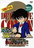 Vol. 7-Detective Conan Part 15