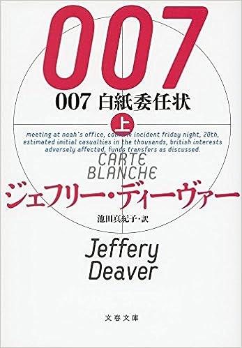 007 白紙委任状 上 (文春文庫) |...